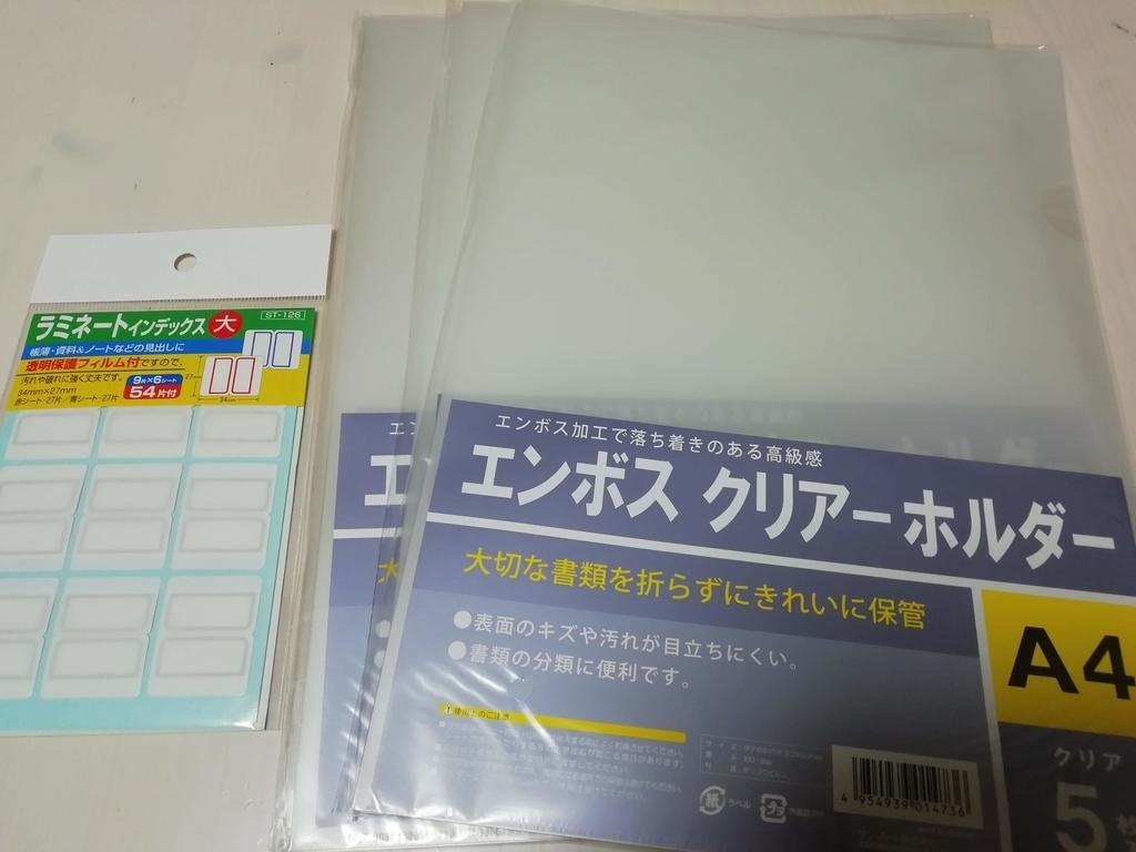 f:id:nakanomaruko:20190209223615j:plain