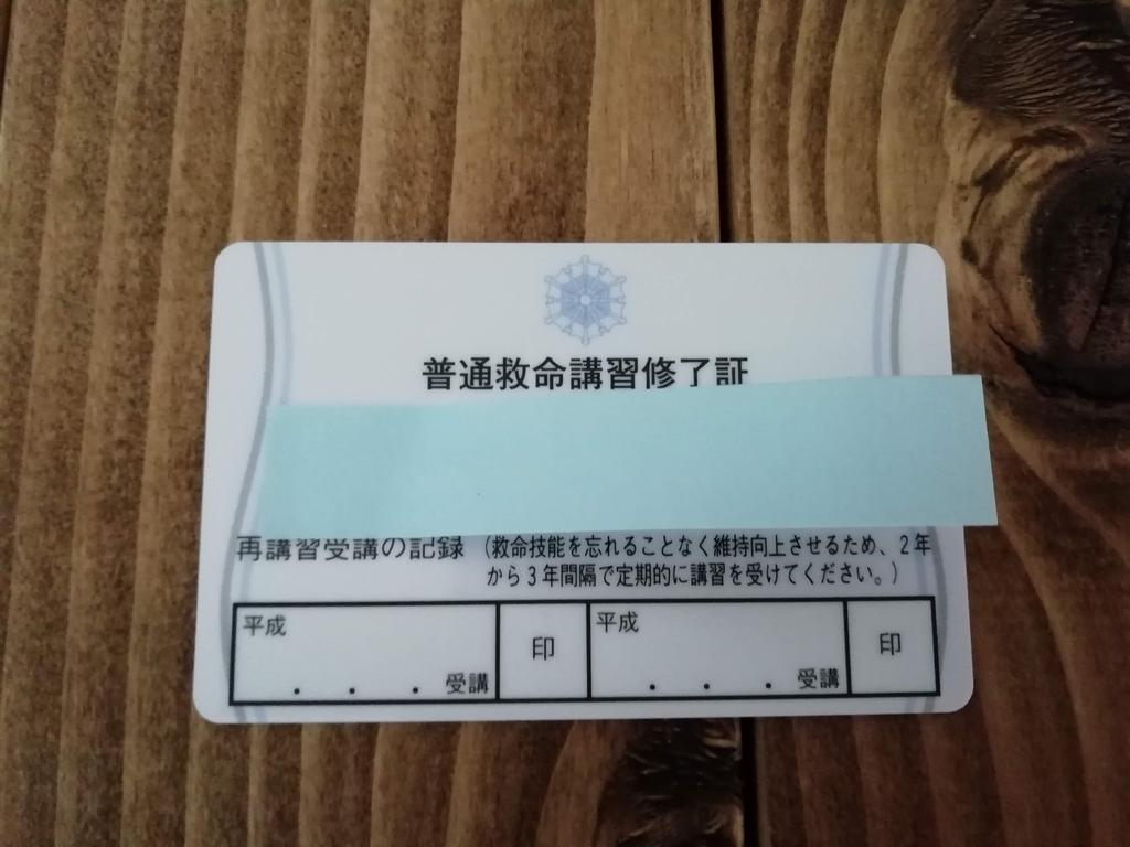 f:id:nakanomaruko:20190219234526j:plain