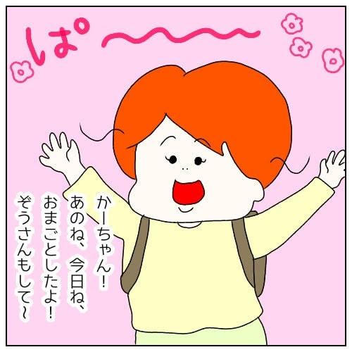 f:id:nakanomaruko:20190307231039j:plain
