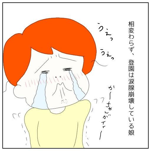 f:id:nakanomaruko:20190412233109j:plain