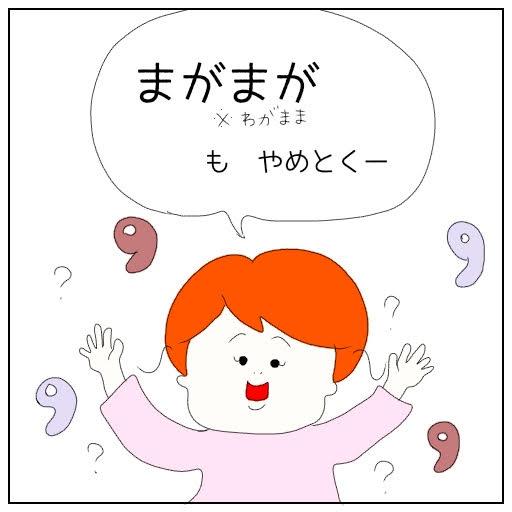f:id:nakanomaruko:20190414225210j:plain