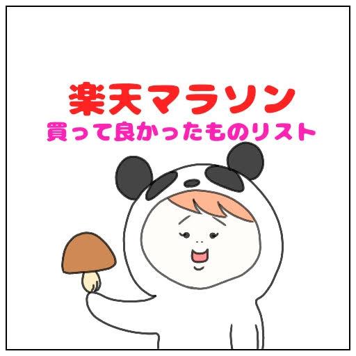 f:id:nakanomaruko:20190424231910j:plain