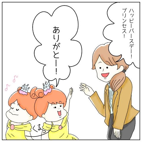 f:id:nakanomaruko:20190605220106j:plain