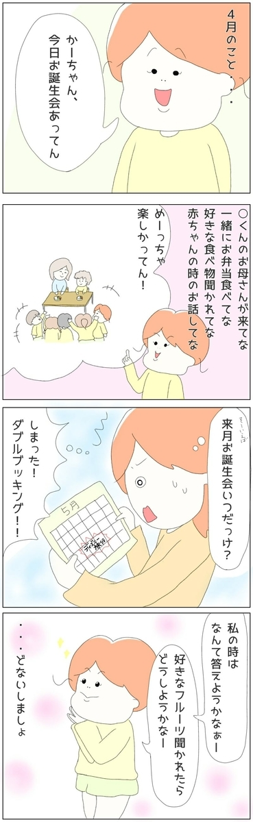 f:id:nakanomaruko:20190624222130j:plain