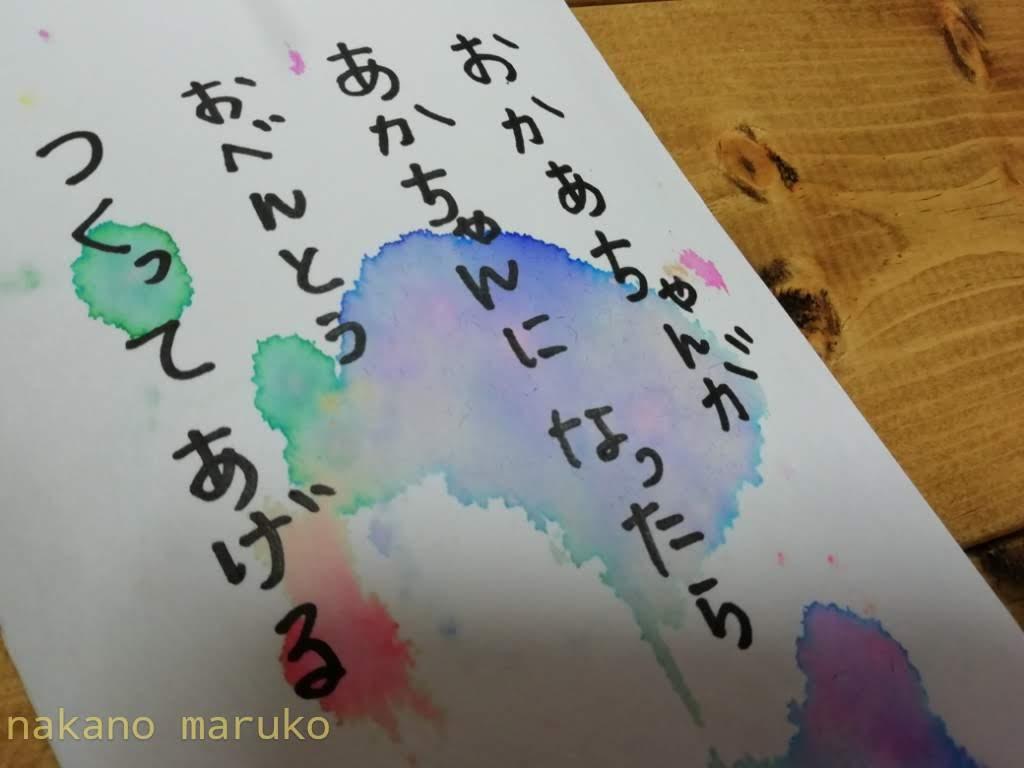 f:id:nakanomaruko:20190704234907j:plain