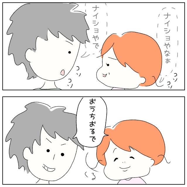f:id:nakanomaruko:20190802220215j:plain