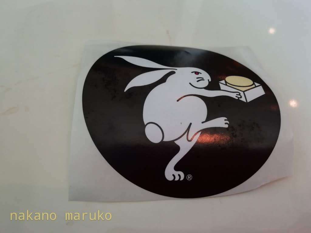 f:id:nakanomaruko:20190806233440j:plain