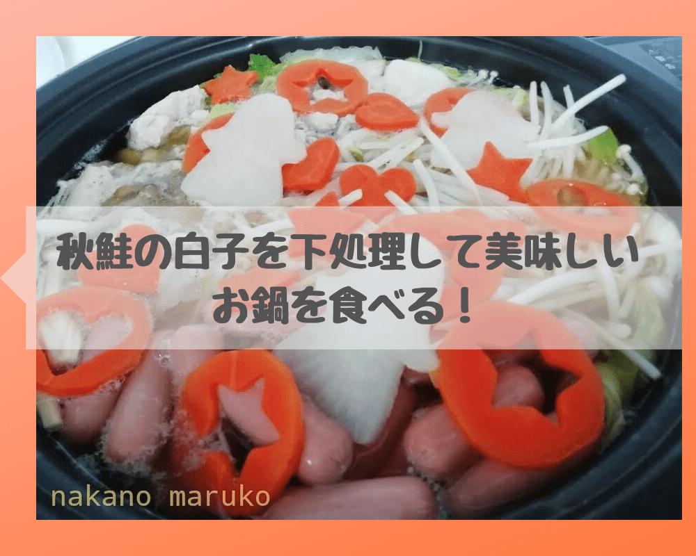 f:id:nakanomaruko:20191006213202p:plain