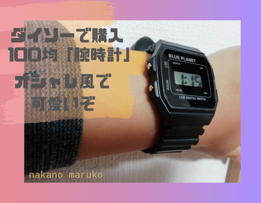 f:id:nakanomaruko:20191020144339p:plain