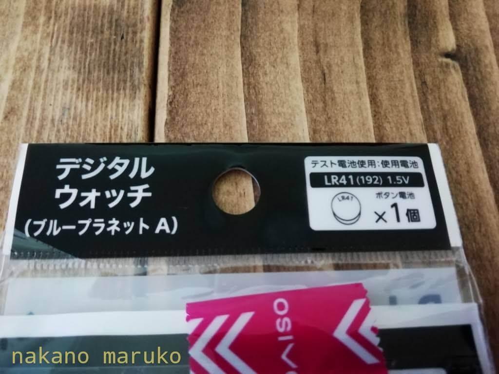 f:id:nakanomaruko:20191020150111j:plain