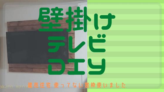 f:id:nakanomaruko:20200315124419p:plain