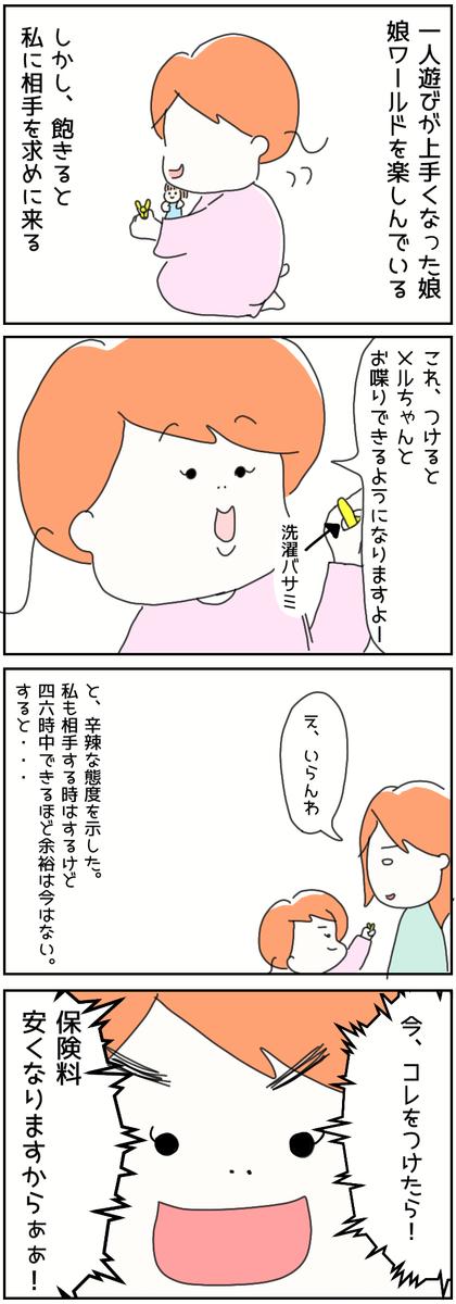 f:id:nakanomaruko:20200324151701p:plain