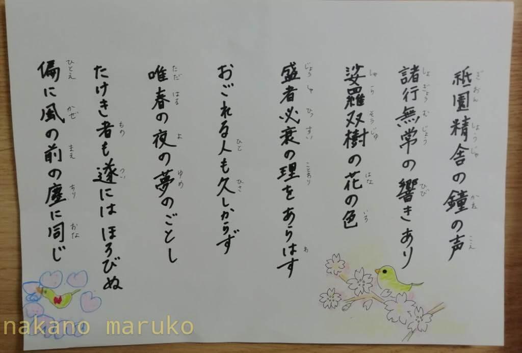 f:id:nakanomaruko:20200407133247j:plain