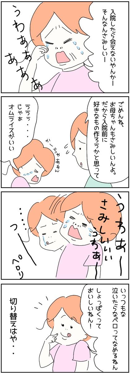 f:id:nakanomaruko:20200622090803p:plain