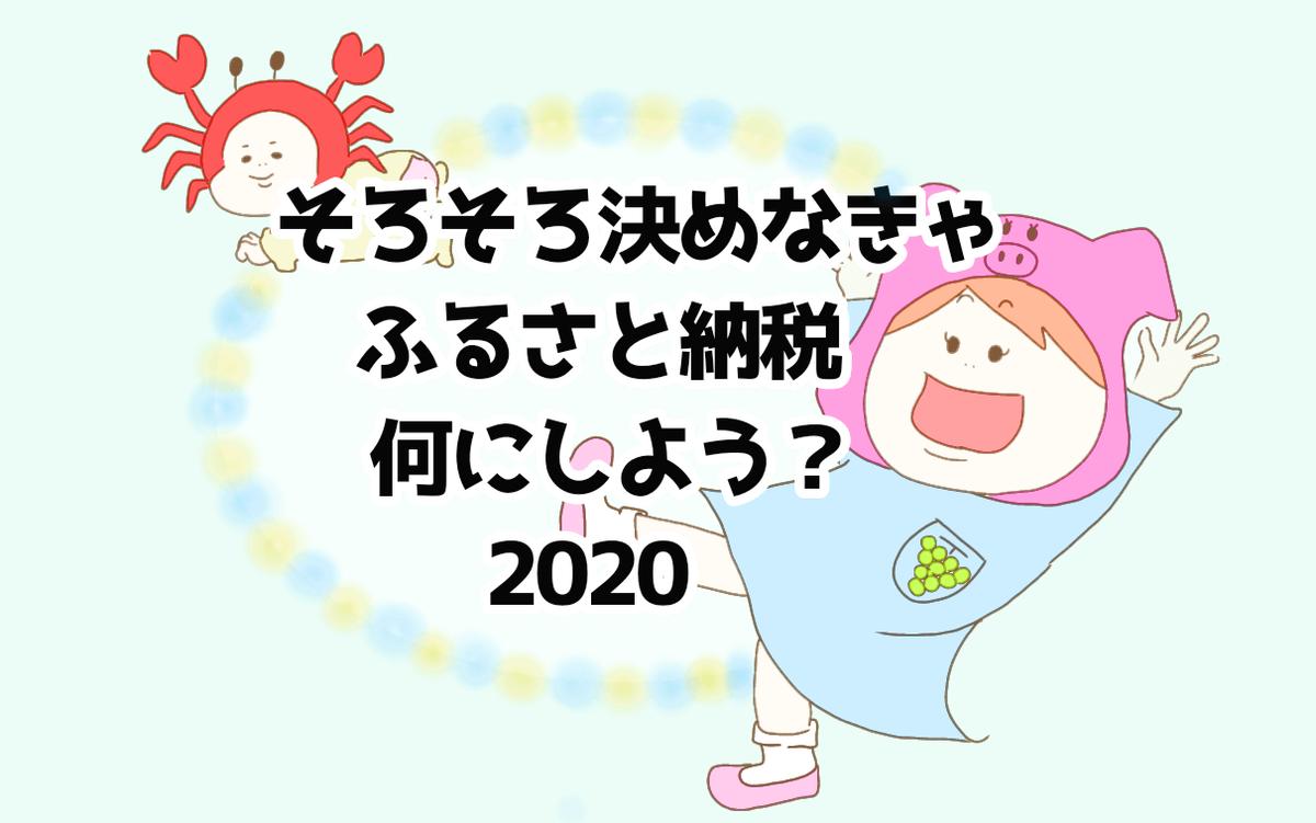 f:id:nakanomaruko:20201116084933p:plain