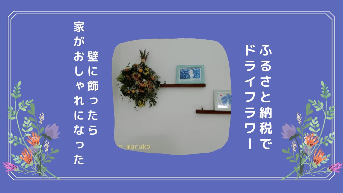 f:id:nakanomaruko:20201206125531p:plain