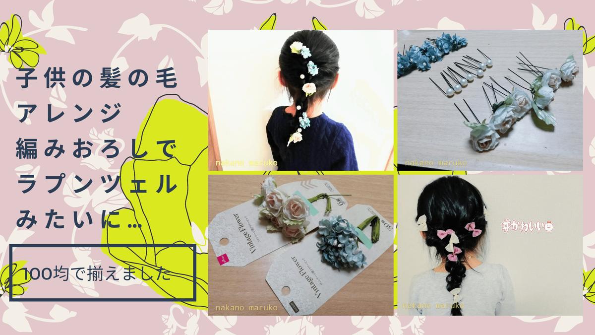 f:id:nakanomaruko:20201216150551p:plain