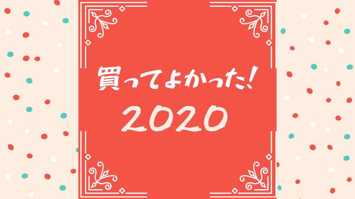 f:id:nakanomaruko:20201221131755p:plain