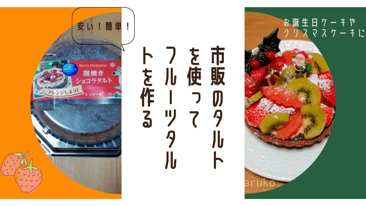 f:id:nakanomaruko:20210104094847p:plain