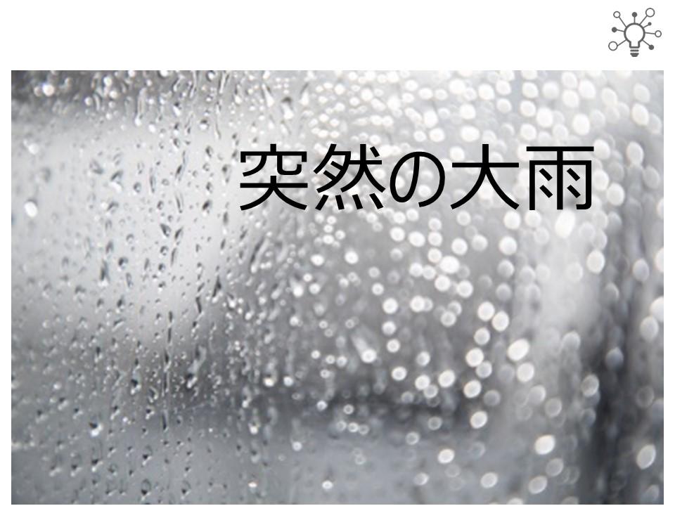 f:id:nakanomasashi:20170722133501j:plain
