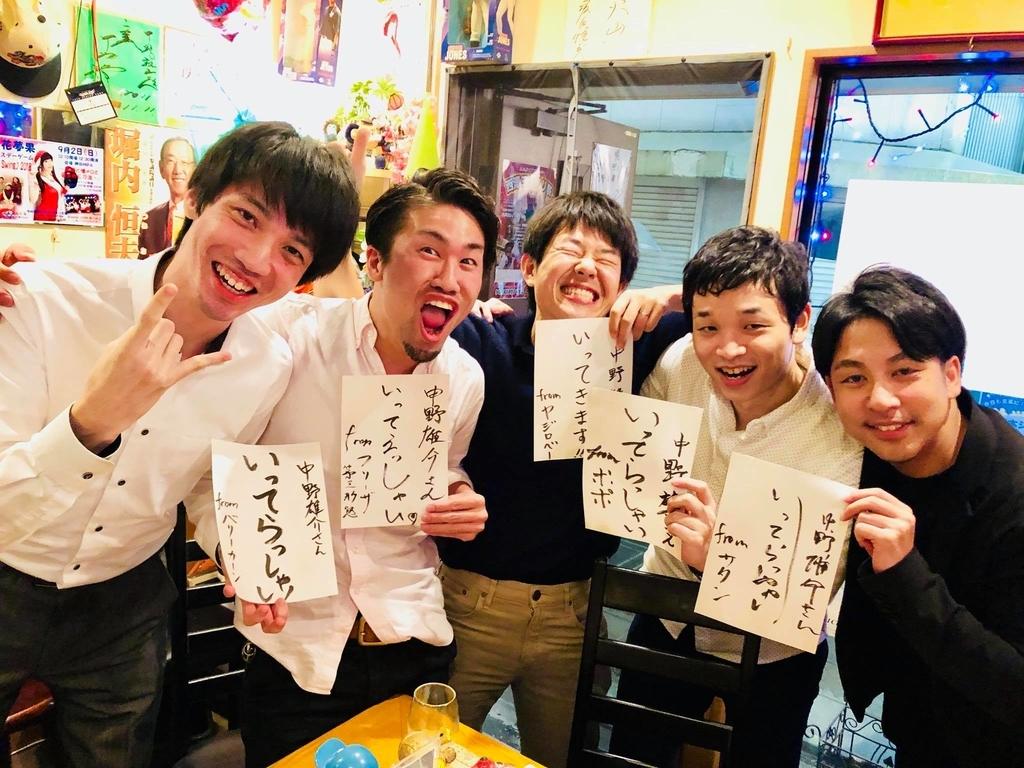 f:id:nakanoyusuke-kai:20181224200355j:plain