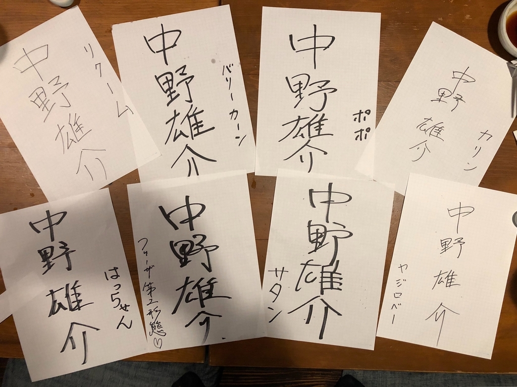 f:id:nakanoyusuke-kai:20190101210609j:plain