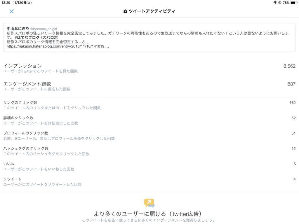f:id:nakaoni:20181120193153p:plain