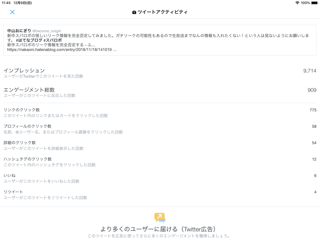 f:id:nakaoni:20181209130840p:plain