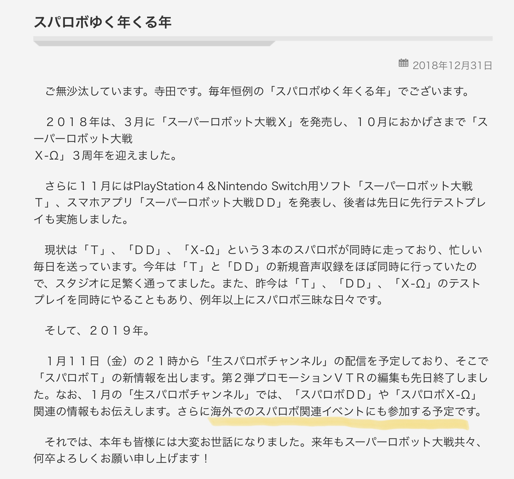 f:id:nakaoni:20181231204511j:plain