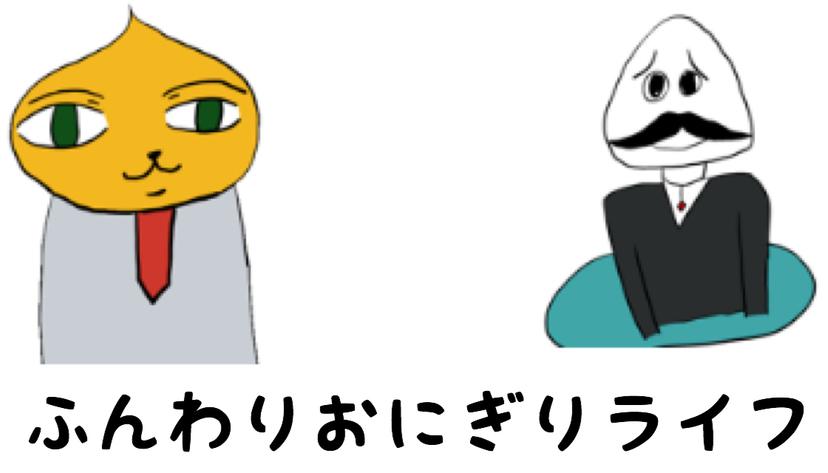 f:id:nakaoni:20190413172738j:plain