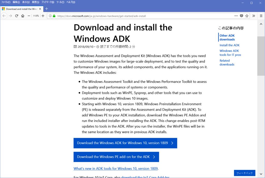 PC]Windows ADK for Windows 10 Version 1809 - 雑記帳