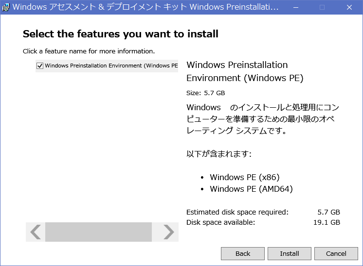 PC]Windows ADK for Windows 10 Version 1809 - 雑記帳