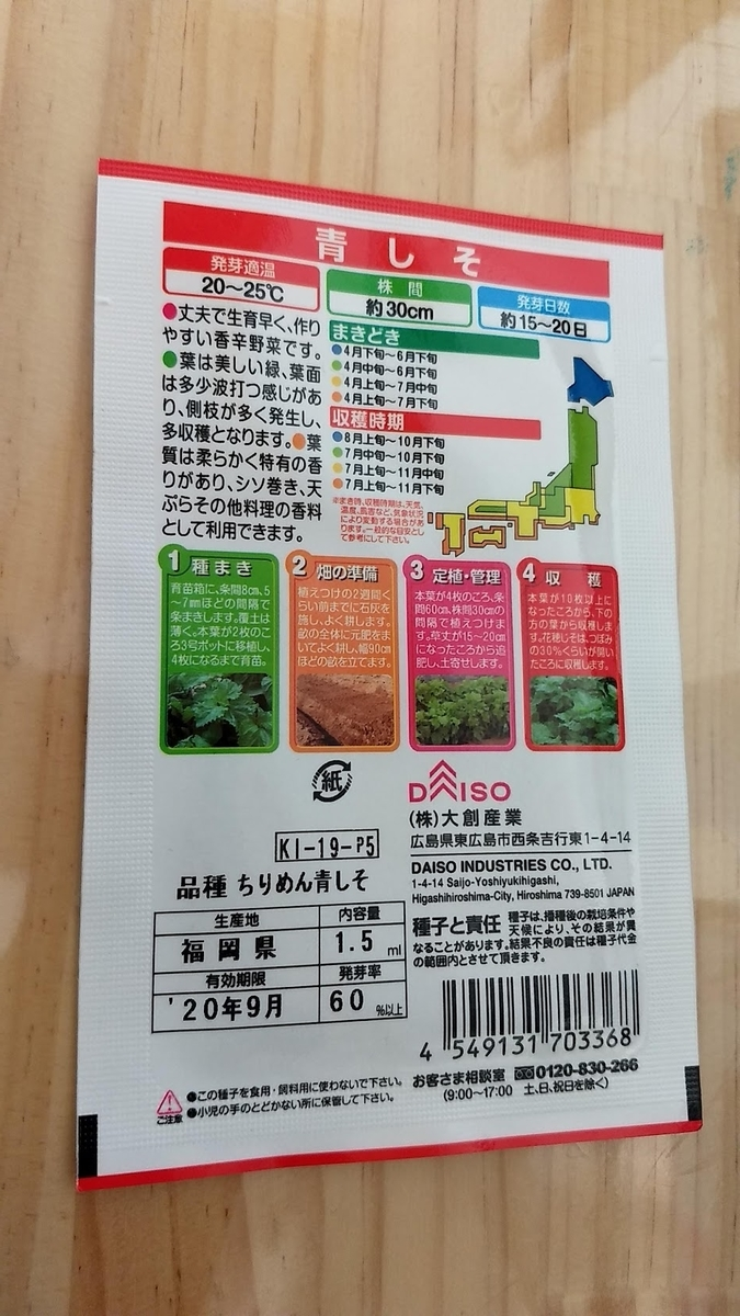 f:id:nakarobo:20200407033540j:plain