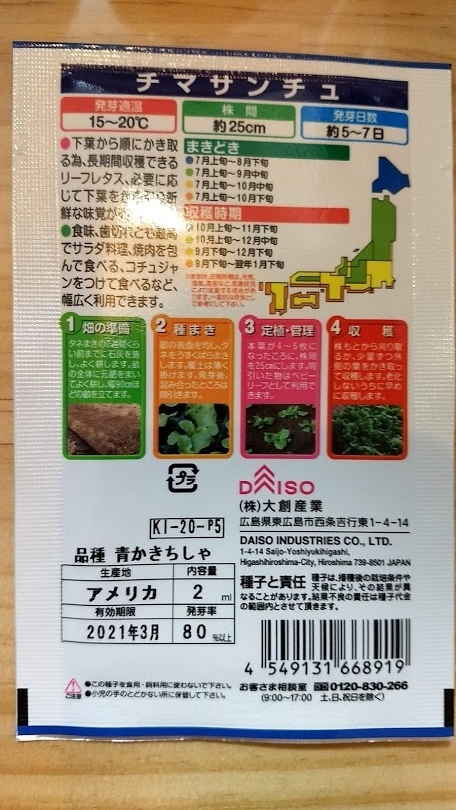 f:id:nakarobo:20210429025457j:plain