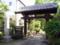 加賀百万石前田家の宿所です
