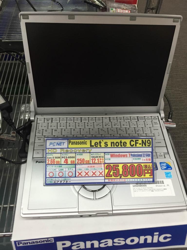 f:id:nakashimasan:20160730190519j:plain
