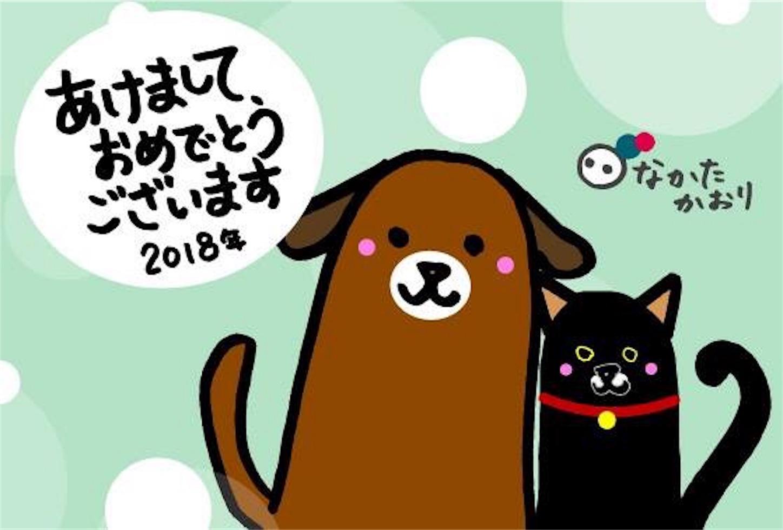 f:id:nakatakaori:20180101122044j:image