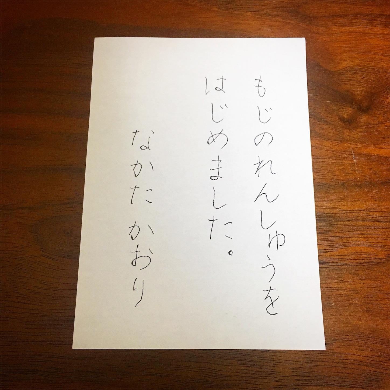 f:id:nakatakaori:20180107020123j:image
