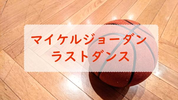 f:id:nakate0824:20200523192828j:plain