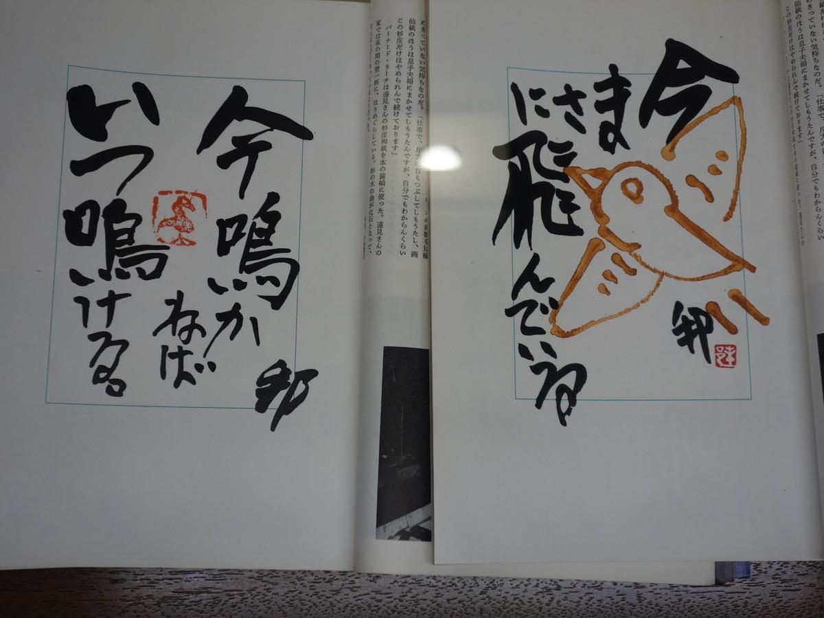 f:id:nakatomimoka:20201021070144j:plain