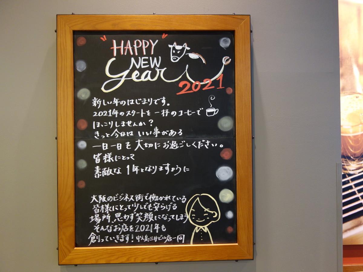 f:id:nakatomimoka:20210104085955j:plain