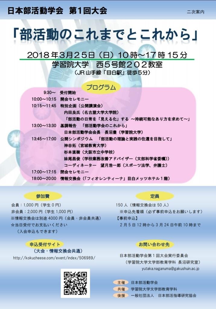 f:id:nakaya01:20180207172114j:plain