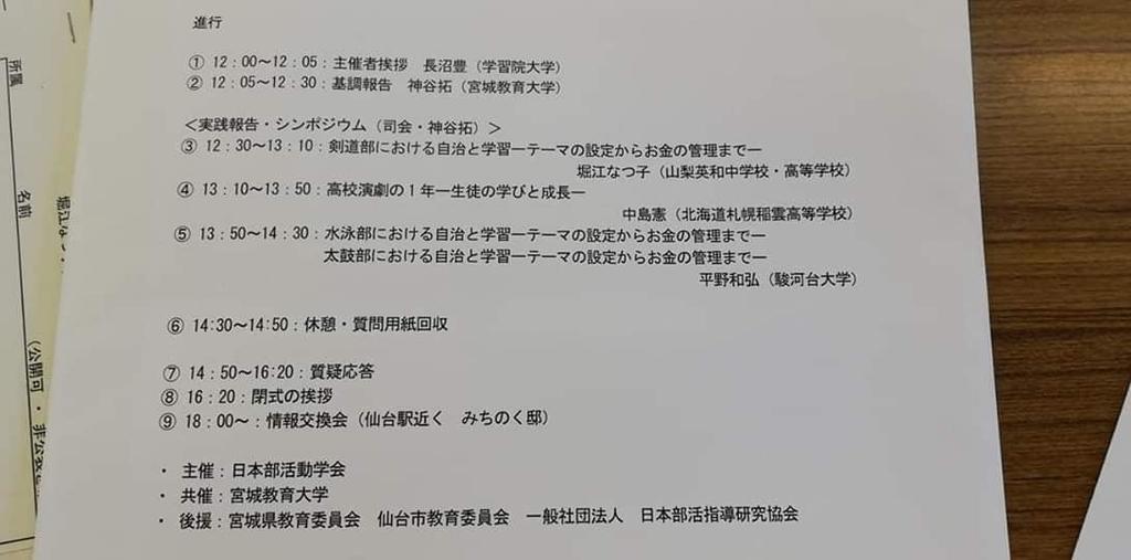 f:id:nakaya01:20181210103208j:plain