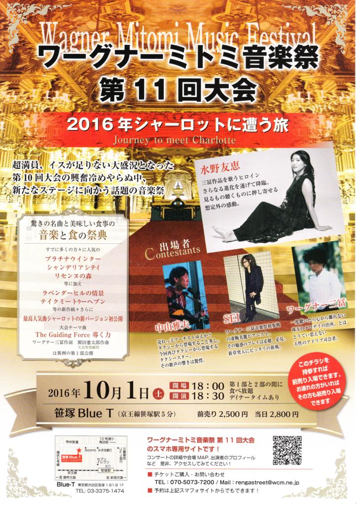 f:id:nakayama-att:20160831123710j:plain