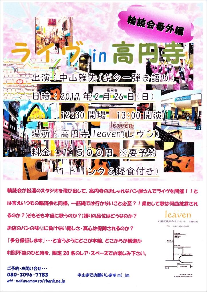 f:id:nakayama-att:20170201124649j:plain