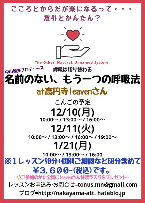 f:id:nakayama-att:20181203175006p:plain