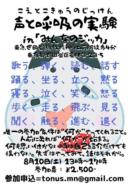 f:id:nakayama-att:20190804210158j:image