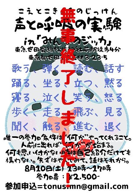 f:id:nakayama-att:20190810185637j:image
