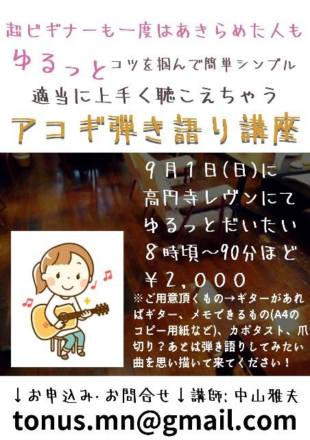 f:id:nakayama-att:20190812164827j:image