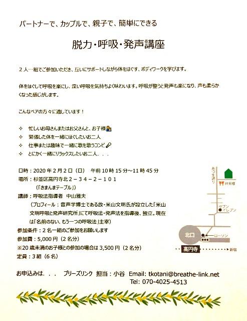 f:id:nakayama-att:20200123193144j:image